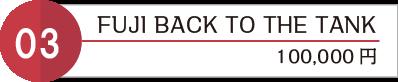 FUJI BACK TO THE TANK タイムカプセル