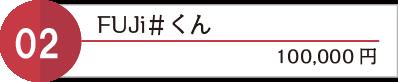 FUJi#くん(スケボー)